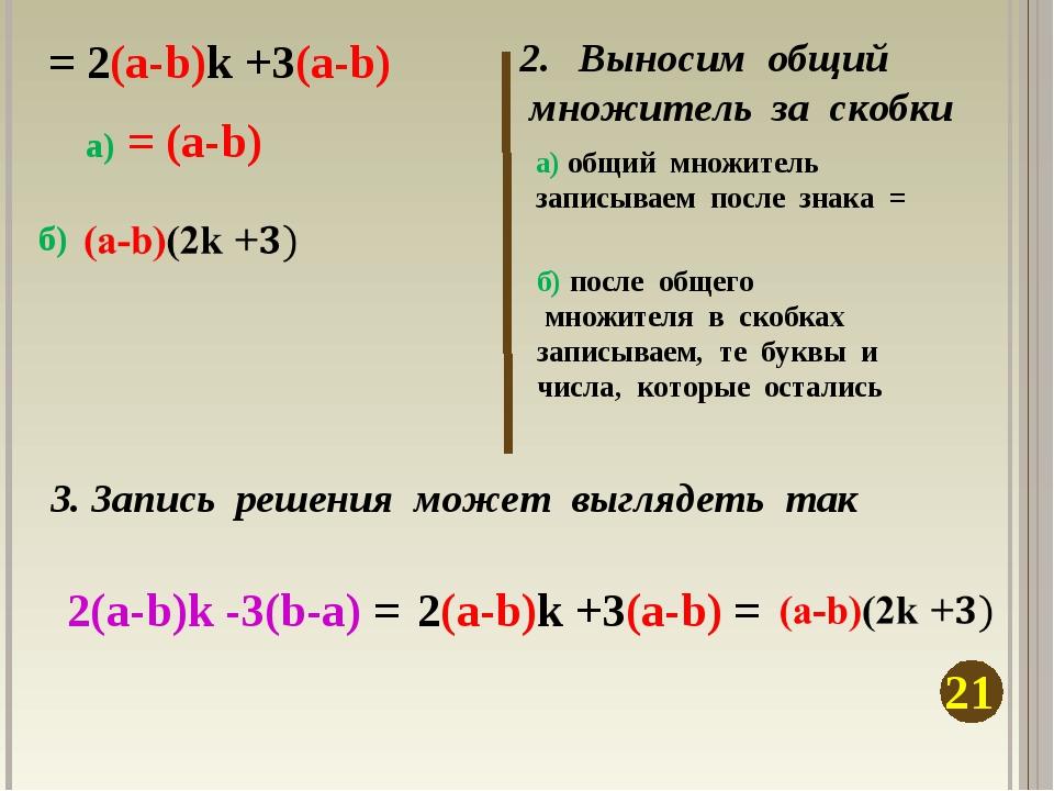Выносим общий множитель за скобки 21 б) 3. Запись решения может выглядеть так...