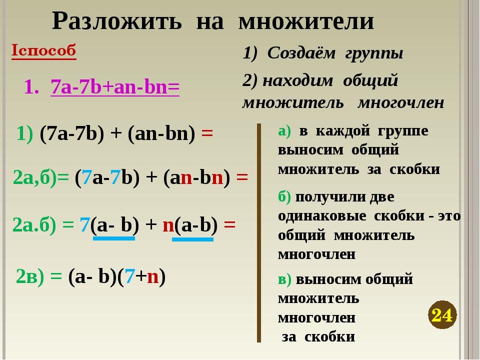 Разложить на множители 7а-7b+an-bn= 1) Создаём группы 1) (7а-7b) + (an-bn) =...