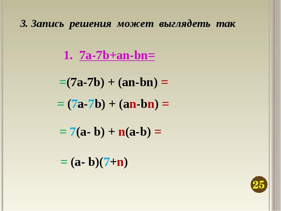 7а-7b+an-bn= =(7а-7b) + (an-bn) = = (7а-7b) + (an-bn) = = 7(а- b) + n(a-b) =...