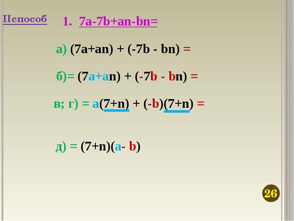 7а-7b+an-bn= а) (7а+an) + (-7b - bn) = б)= (7а+an) + (-7b - bn) = в; г) = a(7...