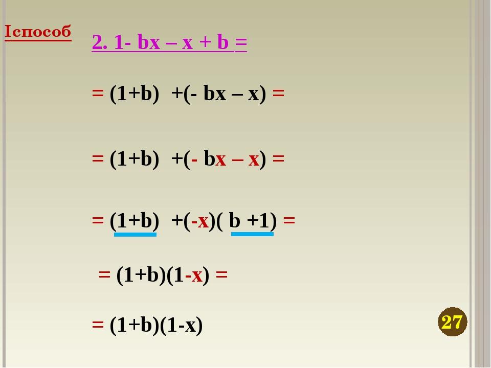2. 1- bx – x + b = = (1+b) +(- bx – x) = = (1+b) +(- bx – x) = = (1+b) +(-x)(...