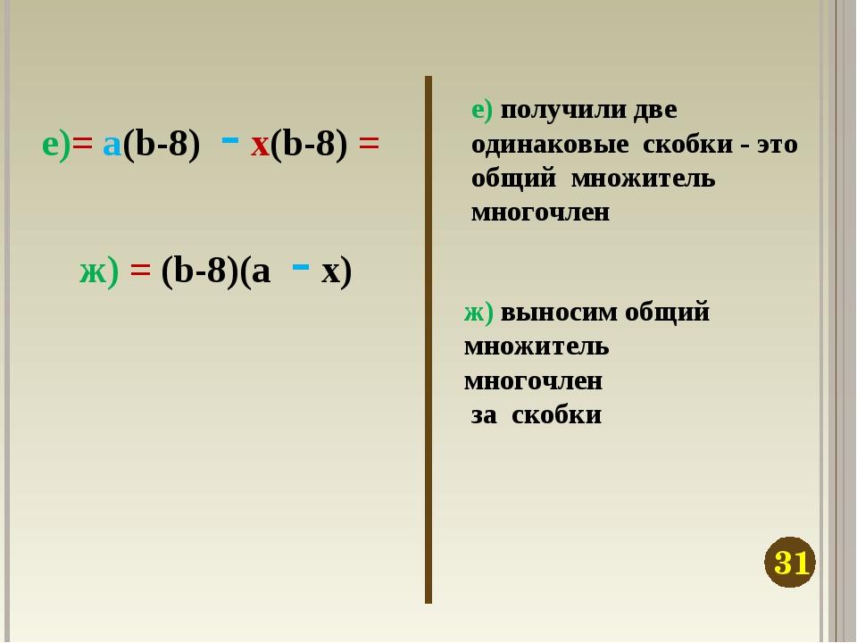 е) получили две одинаковые скобки - это общий множитель многочлен ж) выносим...