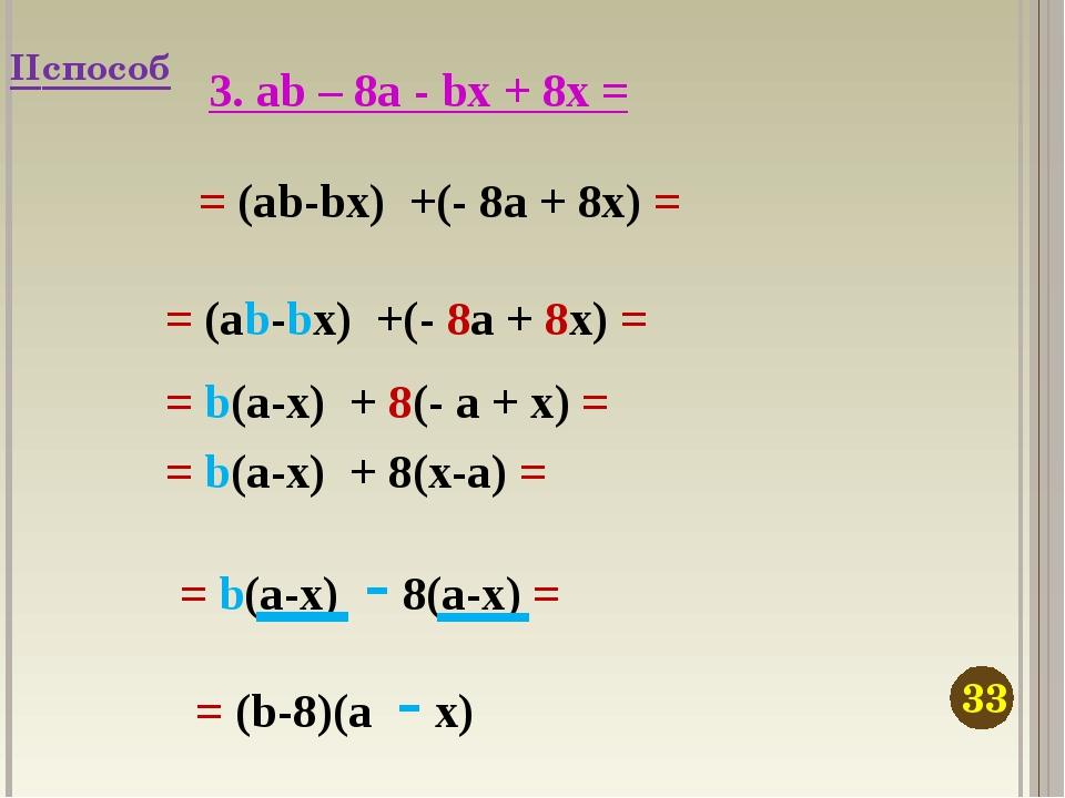 3. ab – 8a - bx + 8x = = (ab-bx) +(- 8a + 8x) = = (ab-bx) +(- 8a + 8x) = = b(...