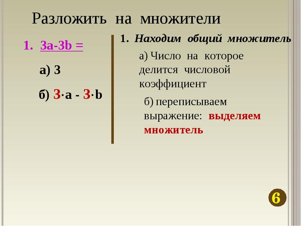 Разложить на множители 3а-3b = 1. Находим общий множитель а) Число на которое...