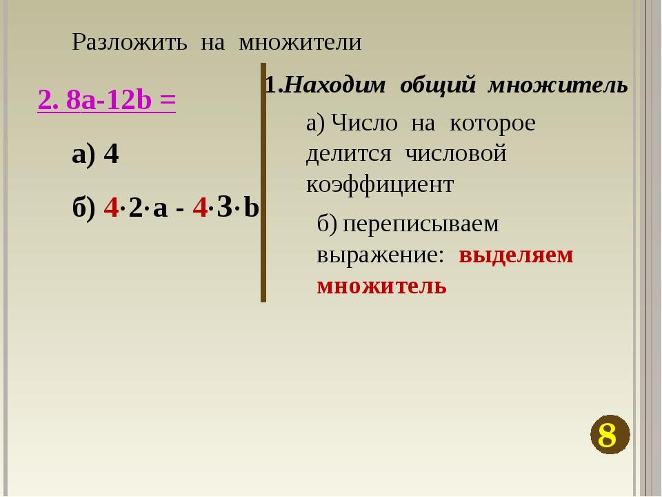 Разложить на множители 2. 8а-12b = 1.Находим общий множитель а) Число на кото...
