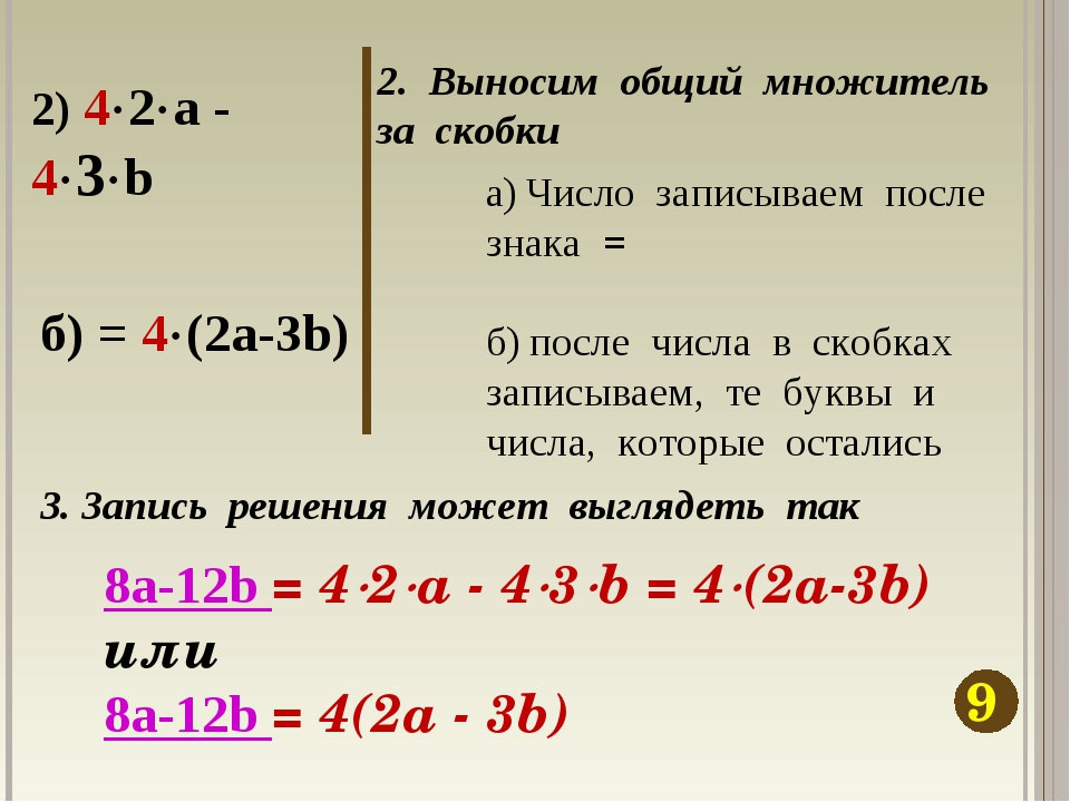 2. Выносим общий множитель за скобки 9 2) 42а - 43b а) Число записываем п...