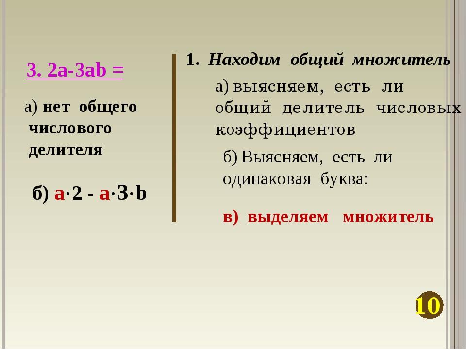 3. 2а-3ab = 1. Находим общий множитель а) выясняем, есть ли общий делитель чи...