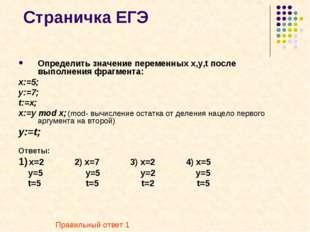 Страничка ЕГЭ Определить значение переменных x,y,t после выполнения фрагмент