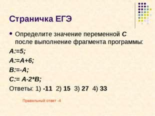 Страничка ЕГЭ Определите значение переменной С после выполнение фрагмента про