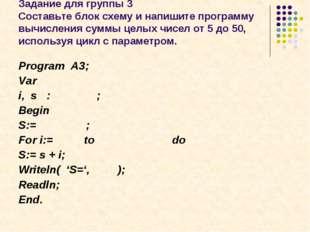 Задание для группы 3 Составьте блок схему и напишите программу вычисления сум