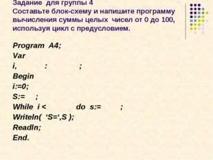 Задание для группы 4 Составьте блок-схему и напишите программу вычисления сум
