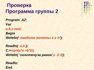 Проверка Программа группы 2 Program A2; Var a,b,c:real; Begin Writeln(' введ