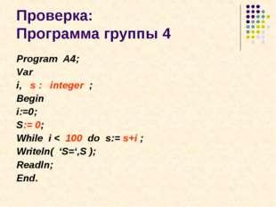 Проверка: Программа группы 4 Program A4; Var i, s : integer ; Begin i:=0; S:=