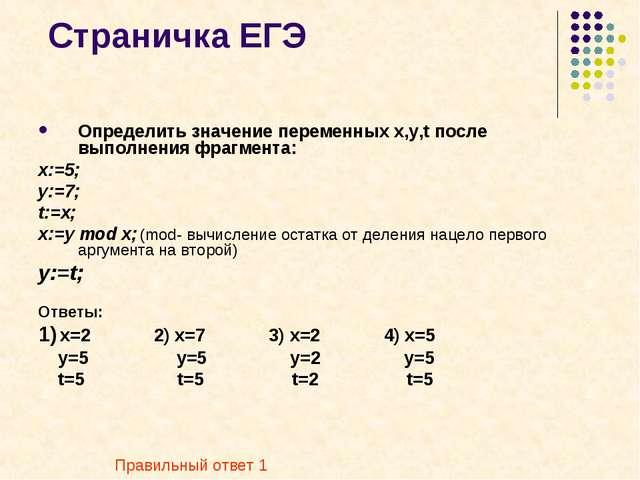 Страничка ЕГЭ Определить значение переменных x,y,t после выполнения фрагмент...