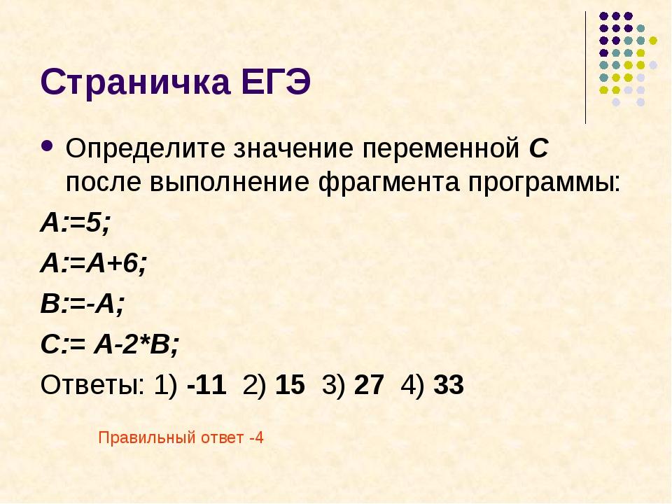 Страничка ЕГЭ Определите значение переменной С после выполнение фрагмента про...