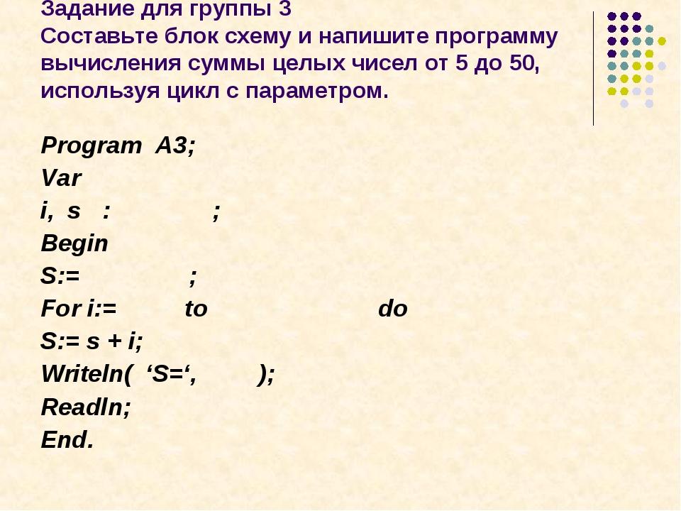 Задание для группы 3 Составьте блок схему и напишите программу вычисления сум...