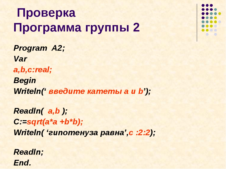 Проверка Программа группы 2 Program A2; Var a,b,c:real; Begin Writeln(' введ...