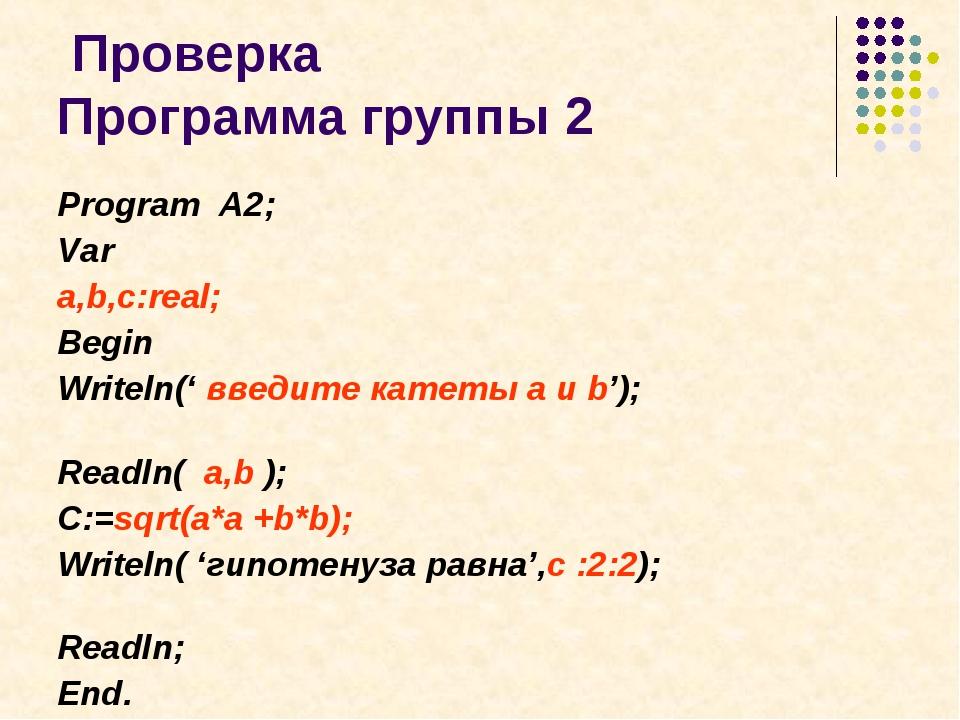 Проверка Программа группы 2 Program A2; Var a,b,c:real; Begin Writeln(' введ...