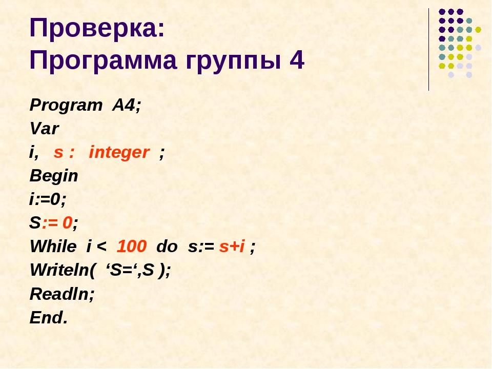 Проверка: Программа группы 4 Program A4; Var i, s : integer ; Begin i:=0; S:=...