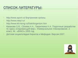 http://www.aport.ru/ Внутренние органы. http://www.reepl.ru/  http://www.kh