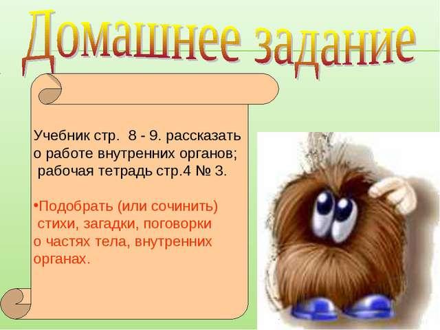 Учебник стр. 8 - 9. рассказать о работе внутренних органов; рабочая тетрадь с...