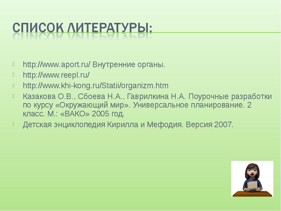 http://www.aport.ru/ Внутренние органы. http://www.reepl.ru/  http://www.kh...