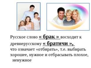 Русское слово « брак » восходит к древнерусскому « братичи », что означает «