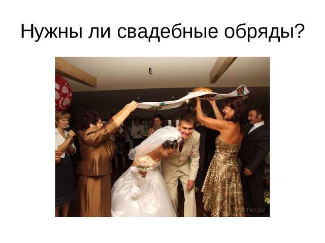 Нужны ли свадебные обряды?