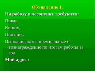 Объявление 1. На работу в лесопункт требуются: Повар, Конюх, Плотник. Выплачи