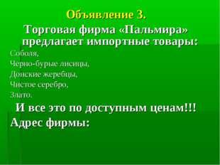 Объявление 3. Торговая фирма «Пальмира» предлагает импортные товары: Соболя,