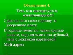 Объявление 4. Тем, кто интересуется жилплощадью!!! Сдаю на лето свою горницу