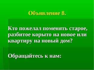 Объявление 8.  Кто пожелал поменять старое, разбитое корыто на новое или к
