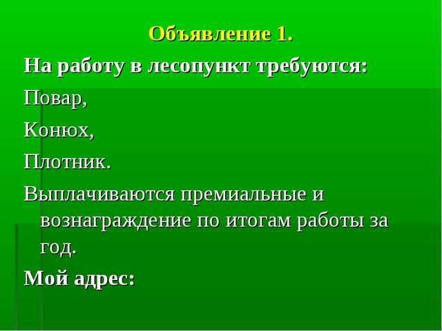 Объявление 1. На работу в лесопункт требуются: Повар, Конюх, Плотник. Выплачи...