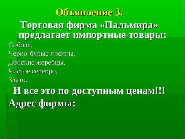 Объявление 3. Торговая фирма «Пальмира» предлагает импортные товары: Соболя,...