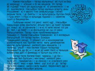 Каюм Насыйри – татар халыкның мәгълүм бер дәверендә җитешкән бөек кешесе. У