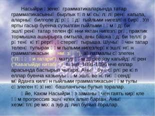 Насыйри үзенең грамматикаларында татар грамматикасының бырлык төп мәсьәләлә