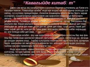 """""""Кавагыйде китабәт"""" Дөрес һәм матур язу кагыйдәләрен күрсәткән беренче кулл"""