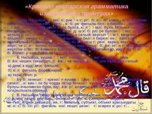 «Краткая татарская грамматика изложенная в примерах» Каюм Насыйри җөмләләрн
