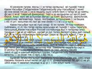 Күренекле галим, язучы һәм татар халкының мәгърифәтчесе Каюм Насыйри (Габде