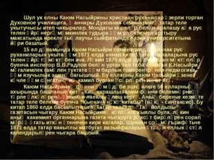 Шул ук елны Каюм Насыйрины христиан руханилар әзерли торган Духовное училищ
