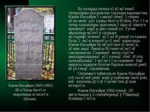 Бу елларда патша хөкүмәтенең татарларны кысрыклап торуына карамастан, Каюм