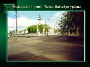 Казан шәһәренең Каюм Насыйри урамы