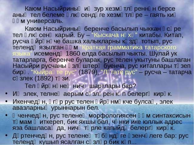 Каюм Насыйриның иң зур хезмәтләреннән берсе аның тел белеме өлкәсендәге хез...