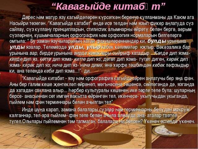 """""""Кавагыйде китабәт"""" Дөрес һәм матур язу кагыйдәләрен күрсәткән беренче кулл..."""
