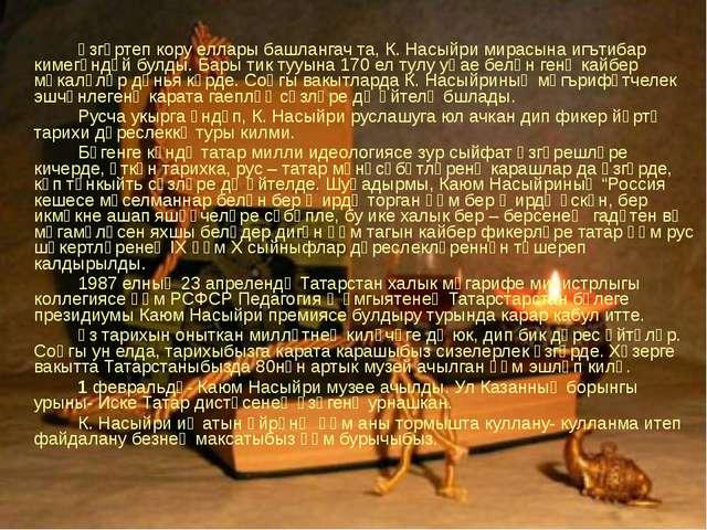 Үзгәртеп кору еллары башлангач та, К. Насыйри мирасына игътибар кимегәндәй...