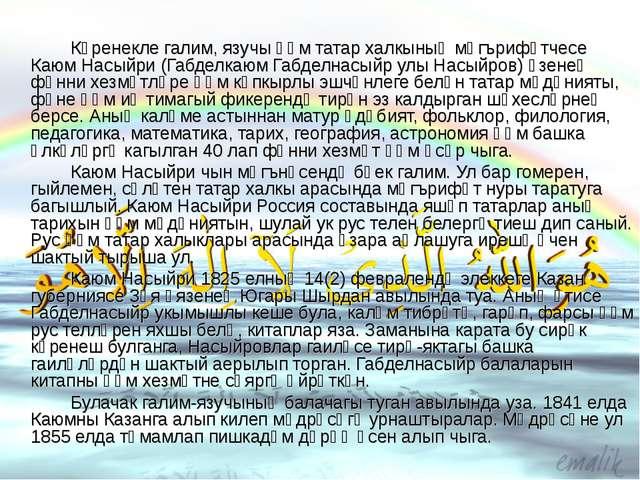 Күренекле галим, язучы һәм татар халкының мәгърифәтчесе Каюм Насыйри (Габде...