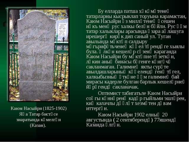 Бу елларда патша хөкүмәтенең татарларны кысрыклап торуына карамастан, Каюм...