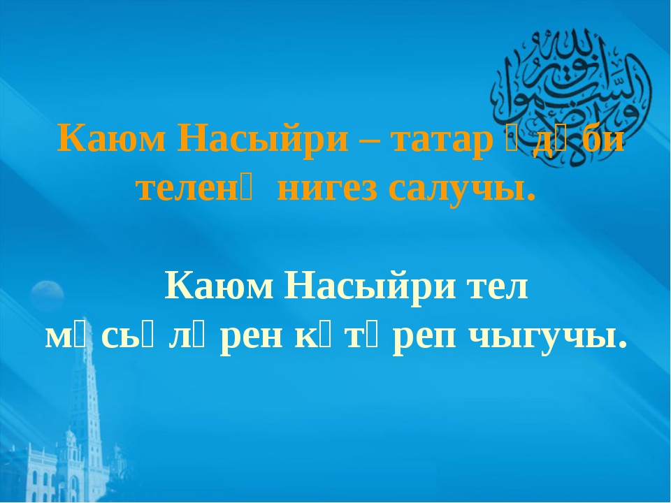 Каюм Насыйри – татар әдәби теленә нигез салучы. Каюм Насыйри тел мәсьәләрен к...