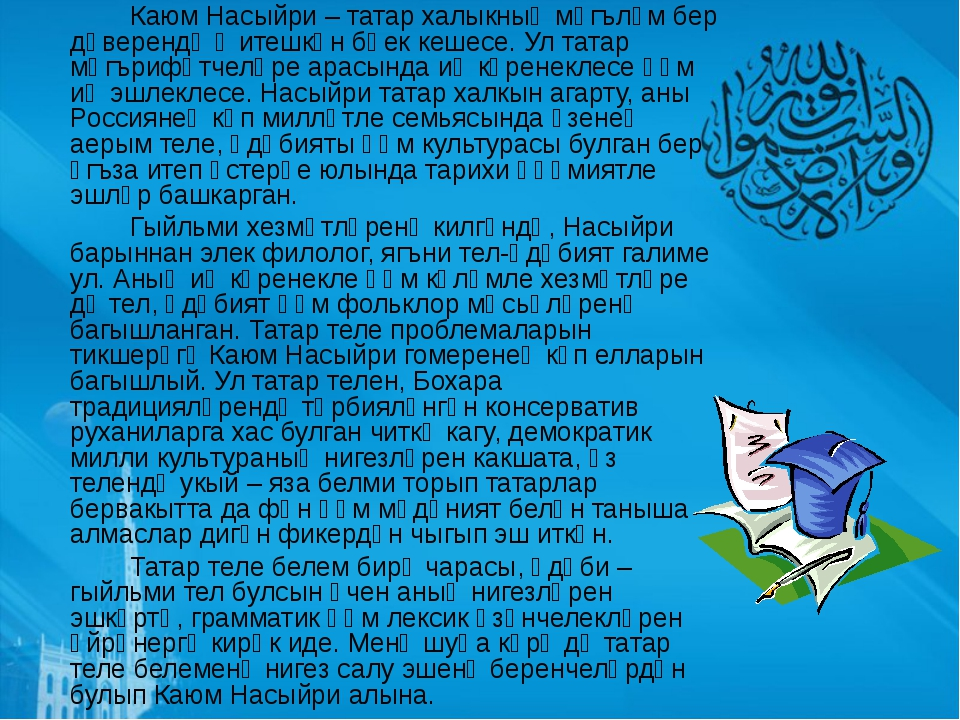 Каюм Насыйри – татар халыкның мәгълүм бер дәверендә җитешкән бөек кешесе. У...