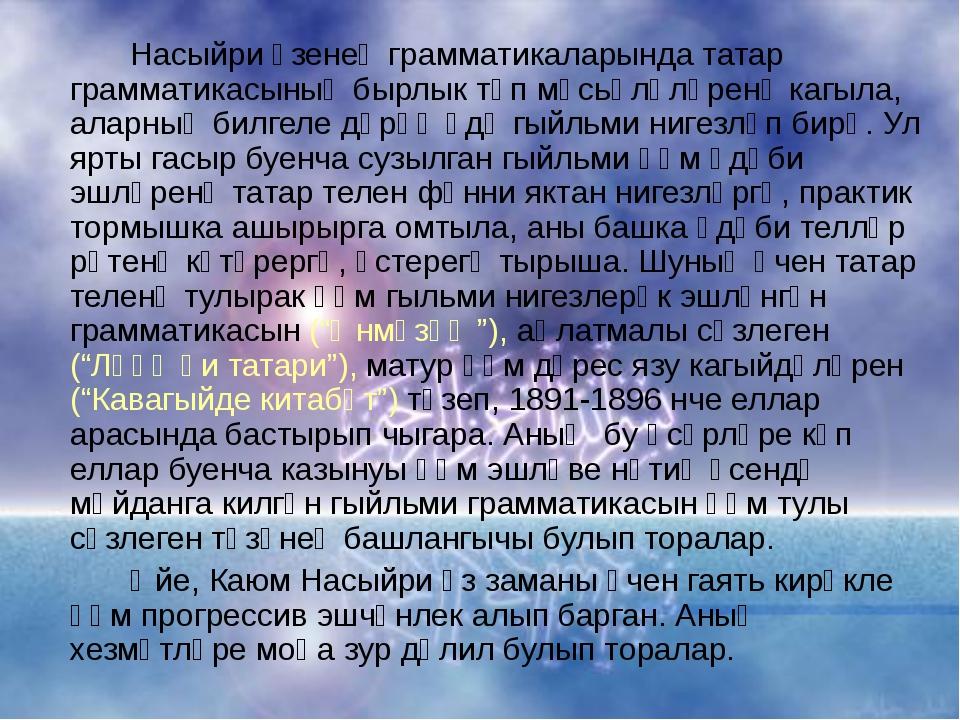 Насыйри үзенең грамматикаларында татар грамматикасының бырлык төп мәсьәләлә...